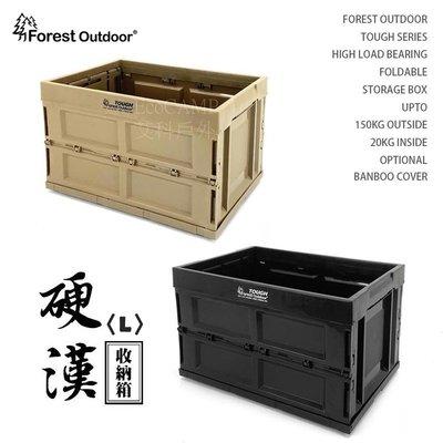 Forest Outdoor折疊式收納箱〈L〉硬漢箱 Tough〈50L/黑色/沙色〉《EcoCamp艾科戶外》