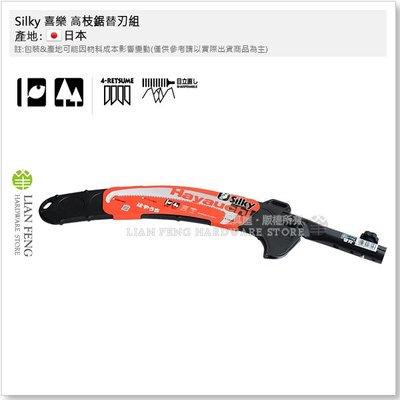 【工具屋】*含稅* Silky 喜樂 高枝鋸替刃組 177-04 替換 鋸子 178-39 三段 4.9M 鋸片 日本製
