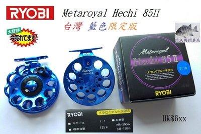 RYOBI Metaroyal Hechi 85II 藍色限定版