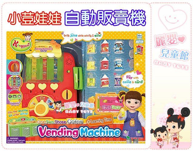 麗嬰兒童玩具館~韓國KONGSUNI-小荳娃娃 自動販賣機.角色扮演家家酒玩具