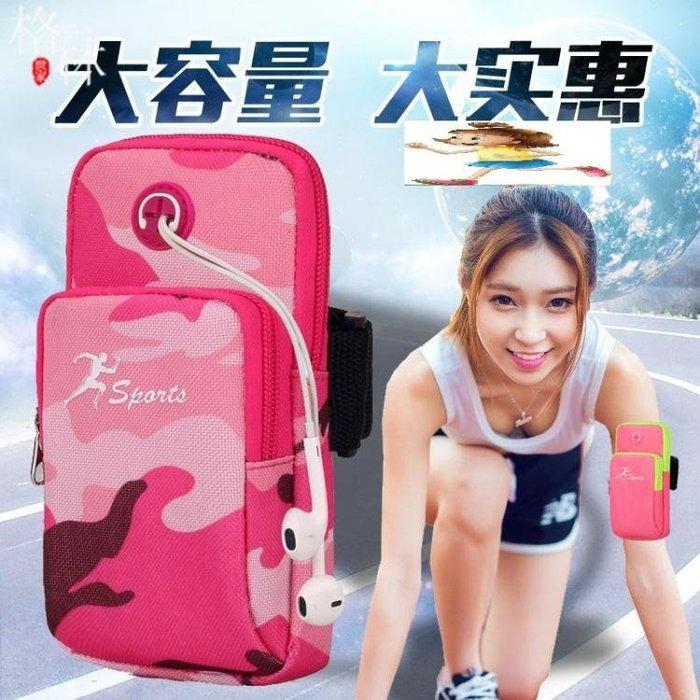 跑步手機包5.5寸夏季男女超薄臂帶式透氣手腕包
