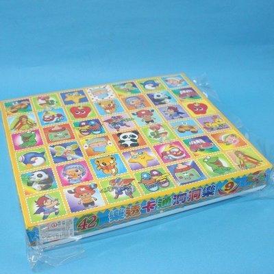42孔洞洞樂 中盒小格 戳戳樂 童玩/一大件45盒入{特140}