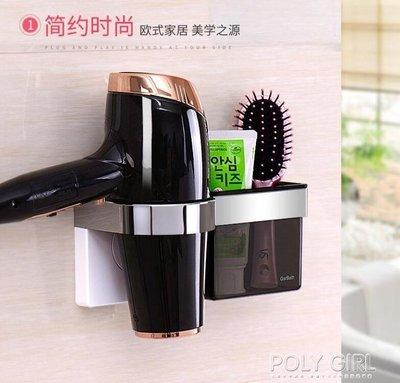 吹風機架免打孔衛生間廁所吹風筒架浴室衛生間置物架電吹風架