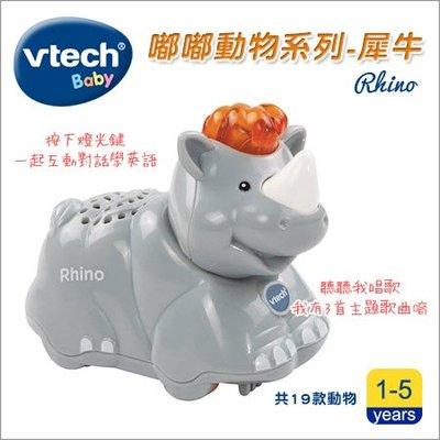 ✿蟲寶寶✿【美國VTech Baby】嘟嘟動物系列 - 犀牛