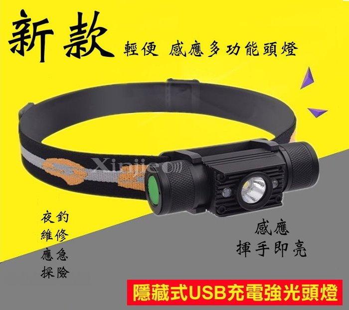 宇捷【B69國套】新款 XM-L2 LED 強光感應頭燈 USB充電 工作燈 維修燈 巡邏 汽修 露營燈Q5 T6 U2