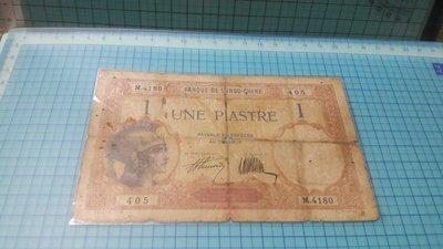 5430法屬印度支那·東方匯理銀行1927年銀壹元