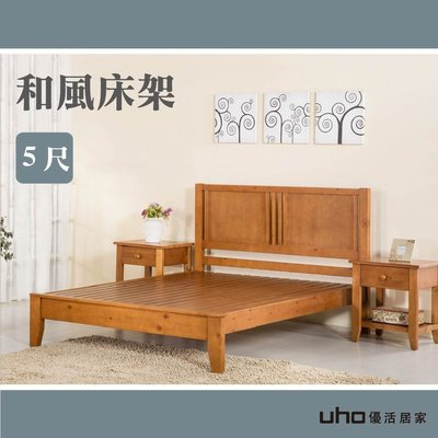 床架【UHO】和風床架5尺雙人床架 GL-G9048-3