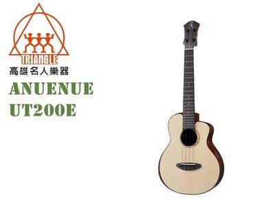 【名人樂器】Anuenue UT200E 26吋 全單板 月亮鳥 烏克麗麗 搭配 Air Air 拾音器