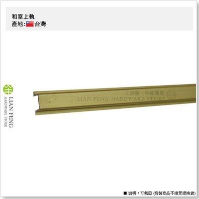 【工具屋】10mm 和室上軌 ㄇ型 金色 (8尺) 拉門 鋁滑軌 軌道 台灣製