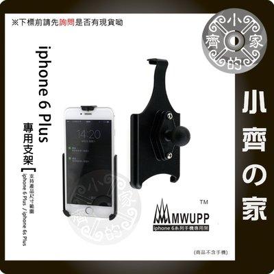 五匹 MWUPP 專用配件 IPHONE 6+ 6s+ 5.5吋 手機架 手機 固定座 固定架 固定夾 小齊的家