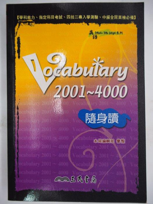 【月界二手書店】Vocabulary 2001~4000 隨身讀(袖珍本)_三民出版_原價188 〖語言學習〗ACK
