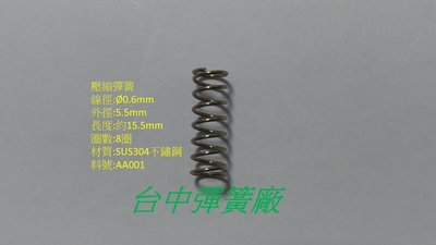 壓縮彈簧【彈簧】線徑0.6mm,外徑5.5,長度11.5mm,圈數8圈 SUS304不鏽鋼☆台中彈簧廠☆AA001☆