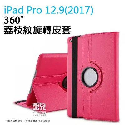 【飛兒】隨意轉動!APPLE iPad Pro 12.9(2017) 360度荔枝紋旋轉皮套 超薄支架 平板保護套 05
