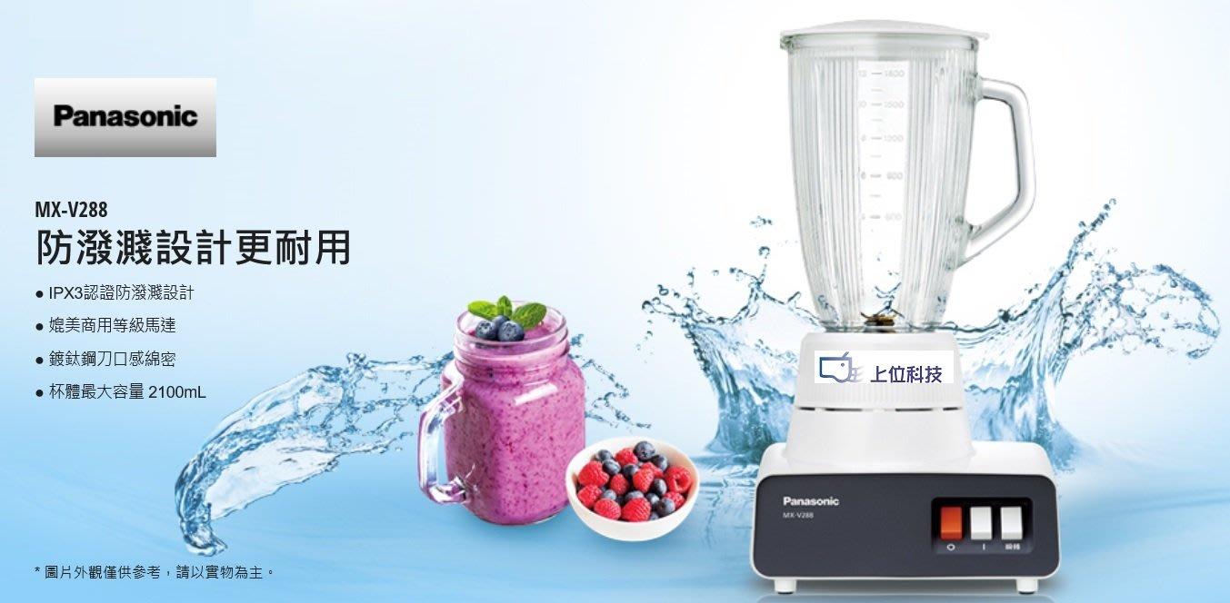 請來電 購買價↘↘【上位科技】Panasonic 果汁機 MX-V288