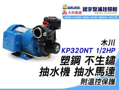 (含稅)歡迎 『鋐宇泵浦技研館』木川KP320NT 1/2HP塑鋼不生鏽 抽水機 抽水馬達 附溫控保護大井TP320PT