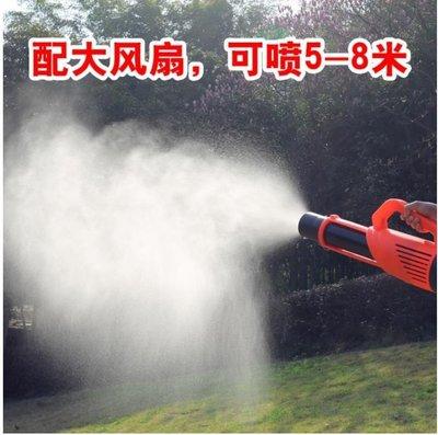 電動噴霧器電動噴霧器風送機農用智慧彌霧機高壓迷霧打藥機配件風送式噴霧機