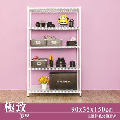 層架【UHO】 90x35x150cm 五層沖孔收納層架-烤漆白