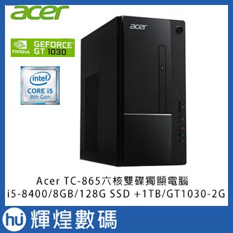 acer 宏碁 TC-865 I5-8400六核雙碟獨顯電腦  8GB/128G SSD +1TB/GT1030-2G