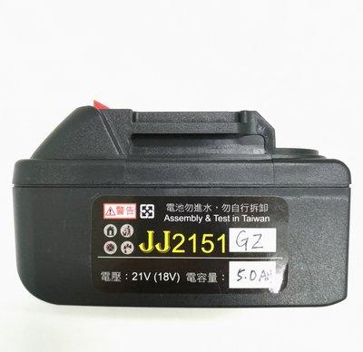 全新品  21V鋰電扳手用鋰電池(智航電池芯 5.0Ah)/電動扳手鋰電池/衝擊扳手電池 類牧田款通用電池 台灣製造