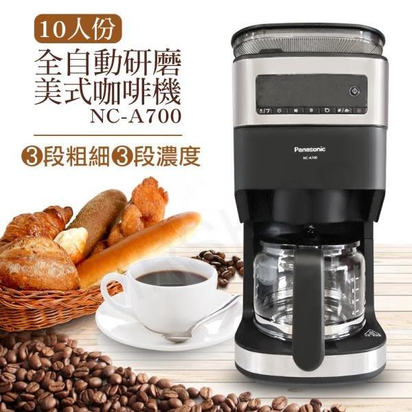 ㊣可議價內洽便宜㊣Panasonic 國際牌 10人份全自動雙研磨美式咖啡機【NC-A700】另售TK-AS46