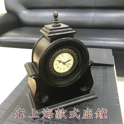 老上海、民宿~復古時鐘.座鐘.仿古設計.宮廷古董鐘.靜音鐘.數量有限! 只要329元