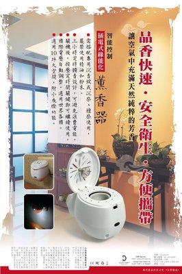 [非常日本]獨家電子燻香器,電子沉香爐,無煙薰香爐,品香爐,薰水沉香,檀香,消磁,淨化空間,煎香爐,佛堂100%台灣製造