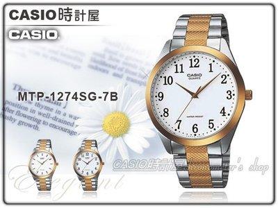 CASIO 時計屋 卡西歐手錶 MTP-1274SG-7B 男錶 石英錶 不鏽鋼錶帶 防水 保固 附發票 彰化縣