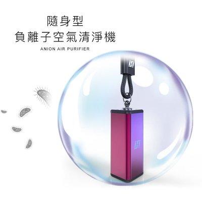 隨身型 負離子空氣清淨機 頸掛式 空氣淨化器 負離子 項鍊 PM2.5 除臭 隱形口罩