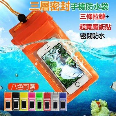 【飛兒】涼夏必備 三層密封手機  防水袋 潛水袋 防水套  掛繩 防水 5.5吋以下手機適用! 77