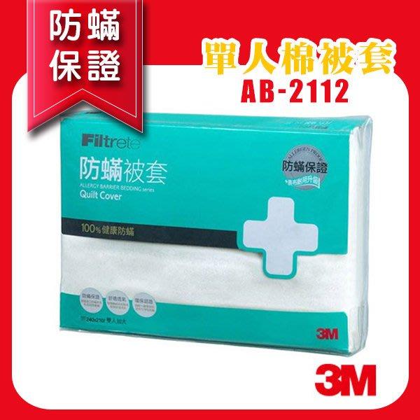 【防蟎保證 公司貨】 3M 淨呼吸防螨寢具單人棉被套 5X7 另有雙人 加大 歡迎詢價 ab-2112