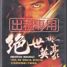 絕世英豪 - 吉姆卡維佐 主演 - 二手正版DVD(託售)