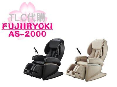 【TLC代購】FUJIIRYOKI RelaxSolution AS-2000 2019年 全新按摩椅❀新品 ❀預定 ❀