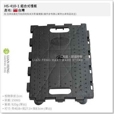 【工具屋】*含稅* HS-410D 組合式棧板 勾勾樂 最大荷重150KG 置物板 置高墊 塑膠棧板 置物 拼裝組合
