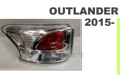 小亞車燈改裝*全新 三菱 OUTLANDER 14 15 16 原廠型 後燈 尾燈 一顆1900