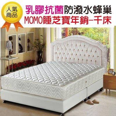 MOMO睡芝寶-乳膠抗菌防潑水-蜂巢獨立筒床墊-雙人5尺$4999本月活動限定2床