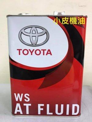 【 小皮機油】日本原裝 和泰 TOYOTA WS ATF lexus 原廠自動變速箱油 四公升裝(12公升免運)