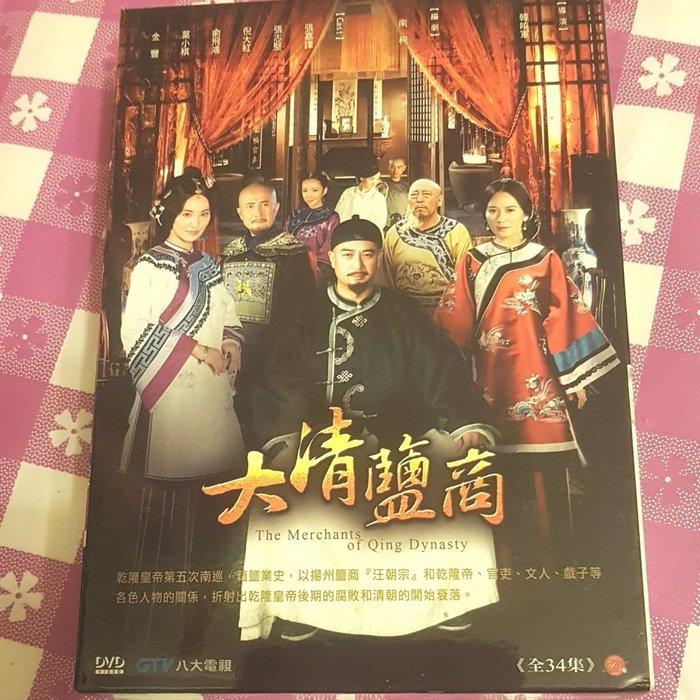 大清鹽商DVD
