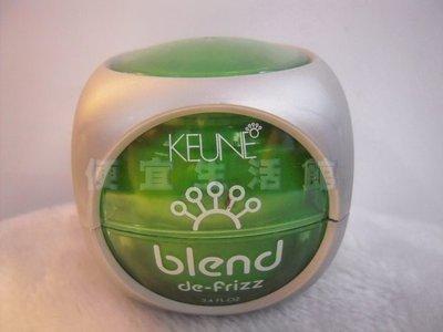 便宜生活館【造型品】KEUNE肯葳-blend混搭風-綠髮纖100ml-提供抗毛燥柔亮造型