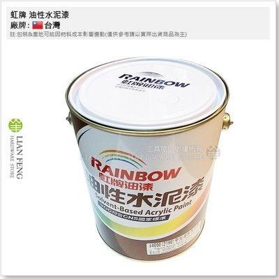 【工具屋】*含稅* 虹牌 油性水泥漆 玫瑰白 平光 加侖裝 4090 (2190) 外牆 室外 調薄劑使用甲苯 水泥面漆