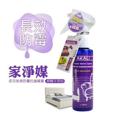 AKALI 家無菌 Ag+ 銀離子高效防菌噴霧 保護家具不被霉菌生根 一次上劑可長效一年