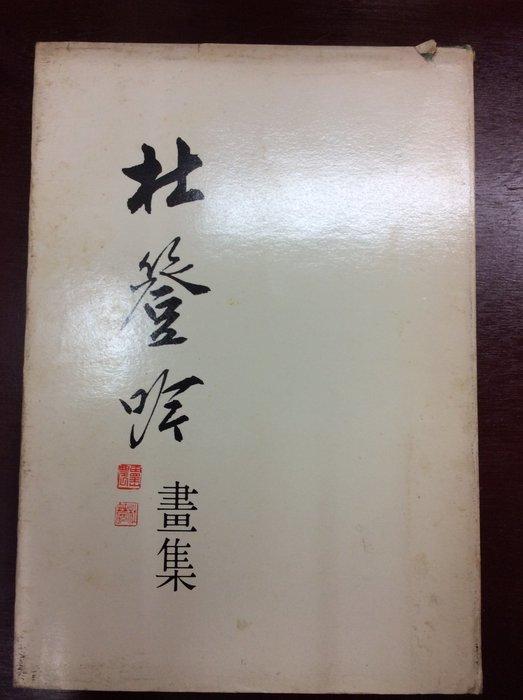 [大開門] 杜簦吟 作者親簽畫冊