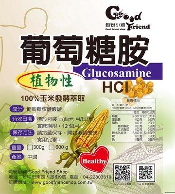 【穀粉小舖 Good Friend Shop】葡萄糖胺 植物性 100 玉米發酵萃取 Glucosamine HCI