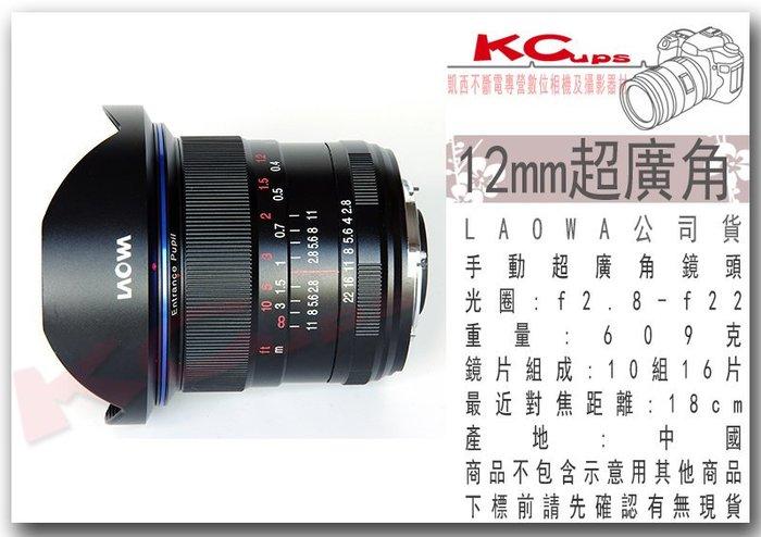凱西不斷電 LAOWA 老蛙 D-Dreamer 12mm F2.8 廣角 鏡頭 SONY E接環 定焦 超廣角
