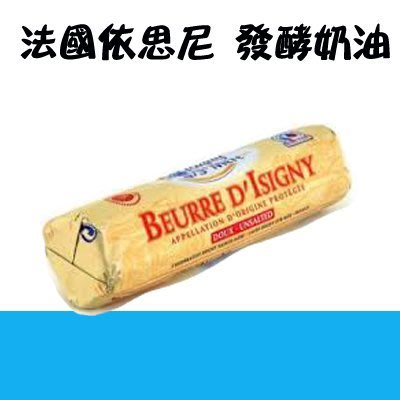 [低溫宅配]法國 依思尼 伊思尼 Isigny 無鹽 無塩 發酵奶油 500g (原裝) *水蘋果* O-007