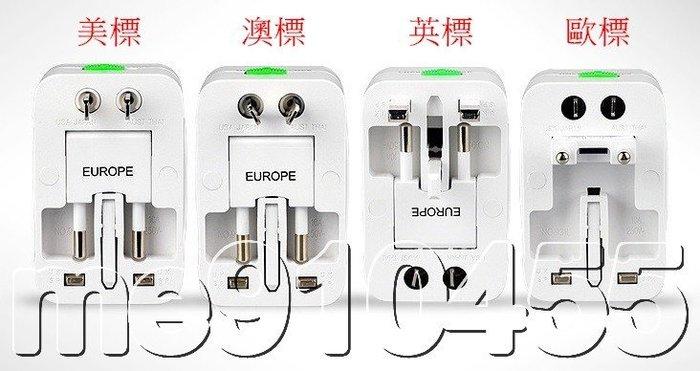 萬用轉接頭 轉接器 轉接頭 轉換插頭 出國轉換插座 充電 電源轉接頭 英標歐標美標 非洲除外 旅遊必備 現貨