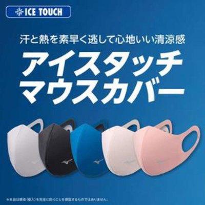 MIZUNO FACE COVER ICE TOUCH 美津濃冰涼觸感素材可水洗透氣速乾運動口罩(非醫療用)日本原裝進口