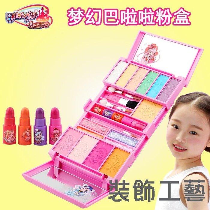 巴啦啦小魔仙兒童化妝品女孩公主彩妝盒口紅演出小伶過家家玩具