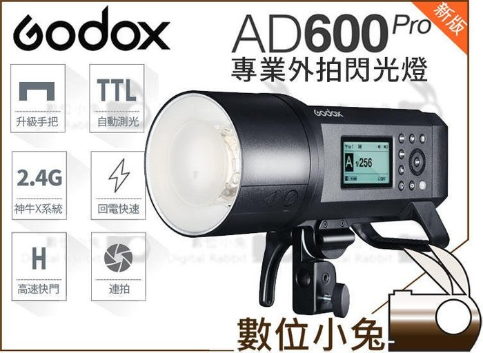 數位小兔【Godox AD600Pro 外拍燈 棚燈+AC26 電源供應器 直流電】外拍燈 保榮口 AD600 Pro