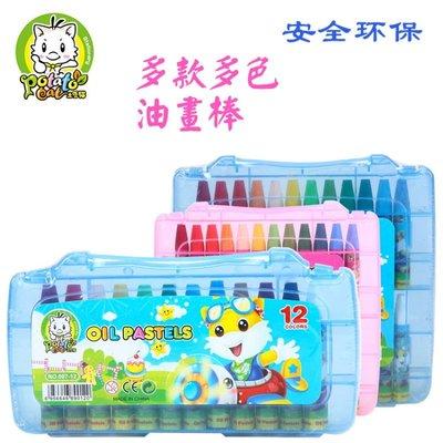 hello小店-精品盒裝蠟筆 12色油畫棒幼兒園18色24色繪畫筆小學生涂鴉筆套裝#貼紙#繪畫#描紅本#