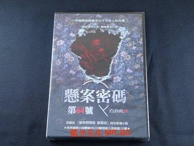 [DVD] - 懸案密碼 : 第64號 The Purity of Vengeance ( 得利正版 )